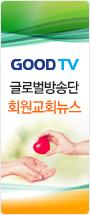 선교방송 회원교회뉴스
