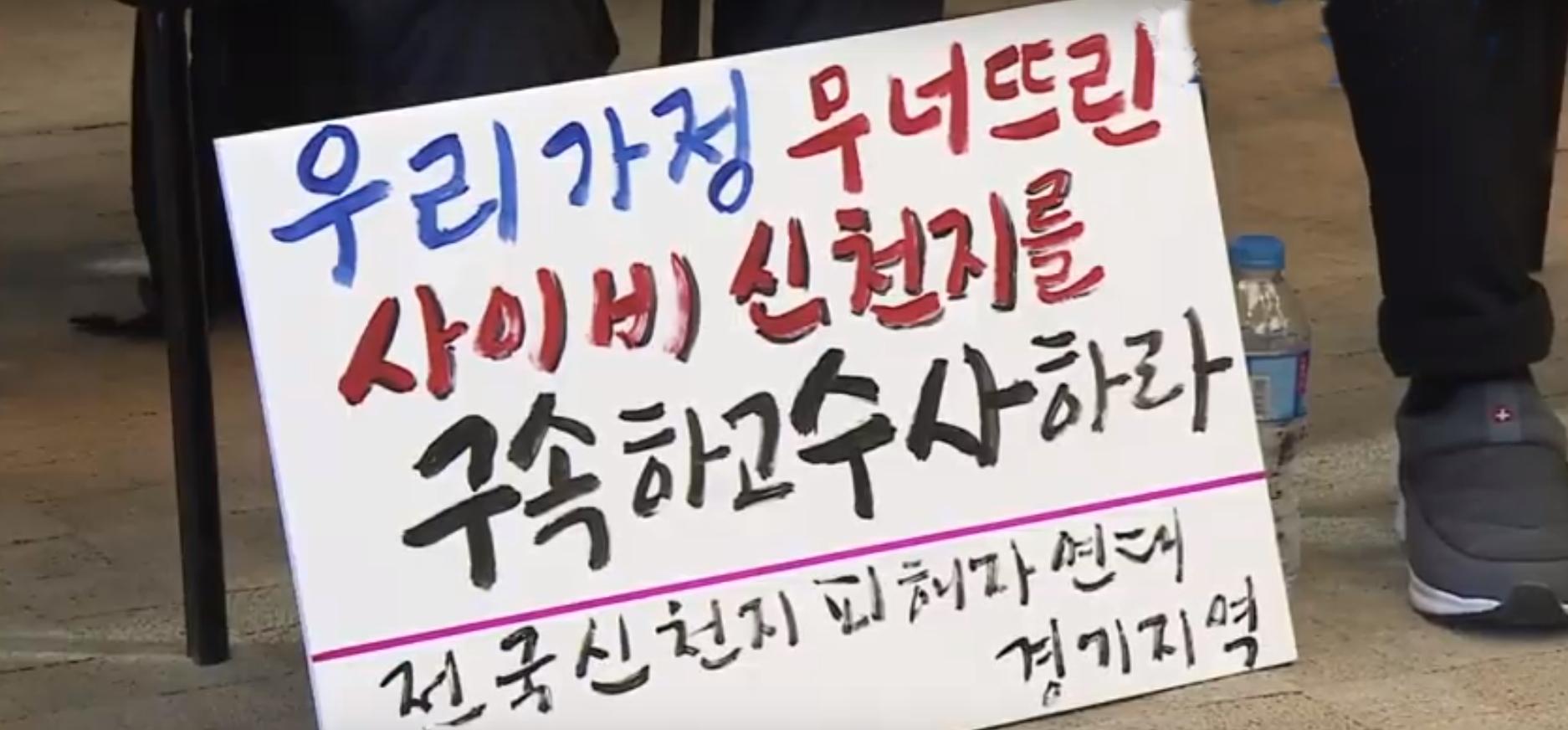 [기획] 청춘반환소송, 신천지 포교에 제동 걸 기회