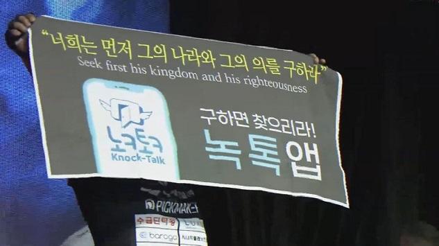 김재영 선수, 시합서 '녹톡' 앱 홍보…GOODTV 시청자와 약속 지켜관련 이미지 입니다.