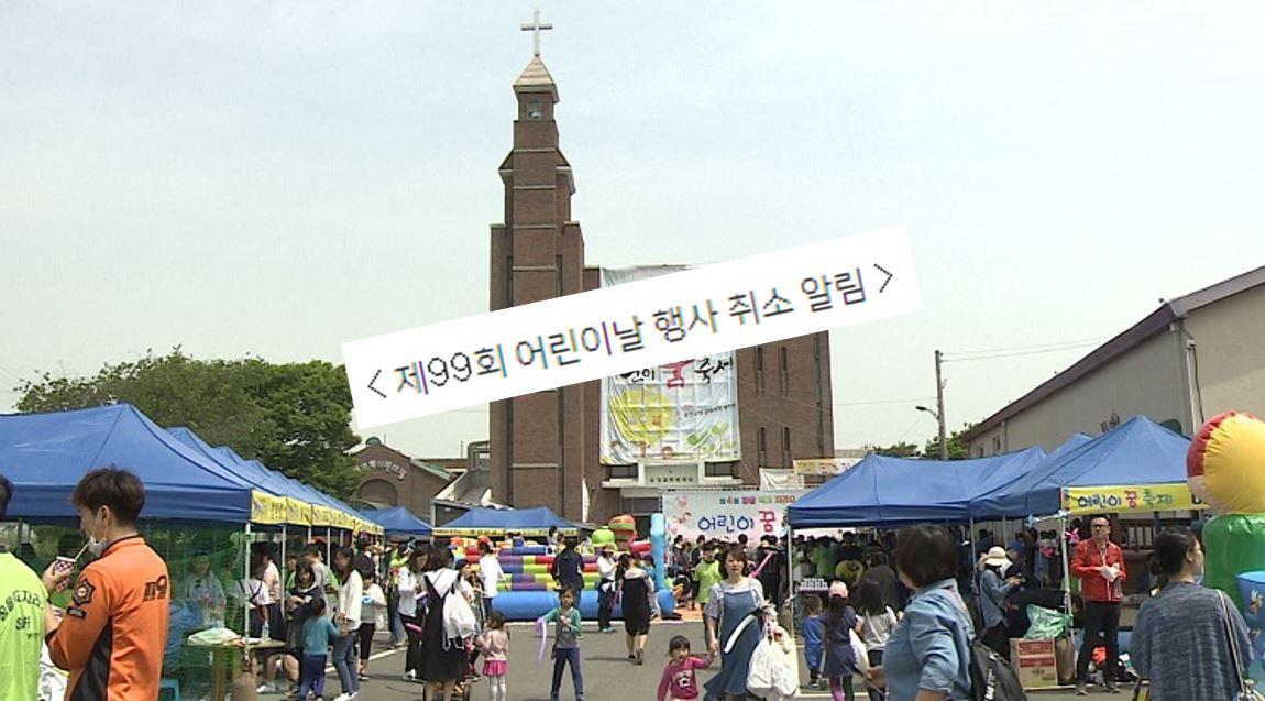 코로나 속 두번째 어린이날…한국교회 '조용'관련 이미지 입니다.