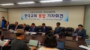 한교총-한기연, '양 기관 통합' 전격 발표