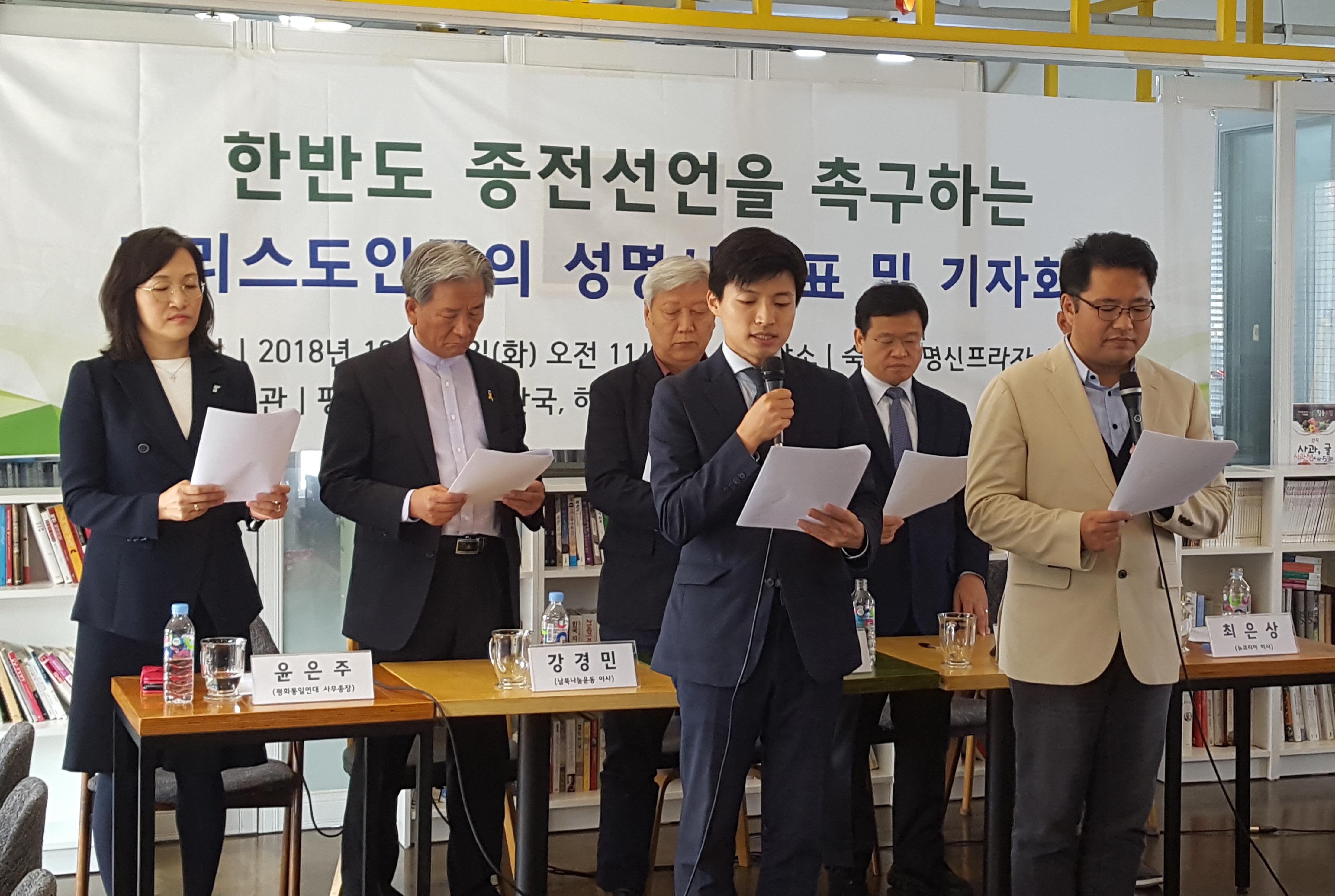 한반도 평화 정착, 한국교회엔 '중차대한 사명'