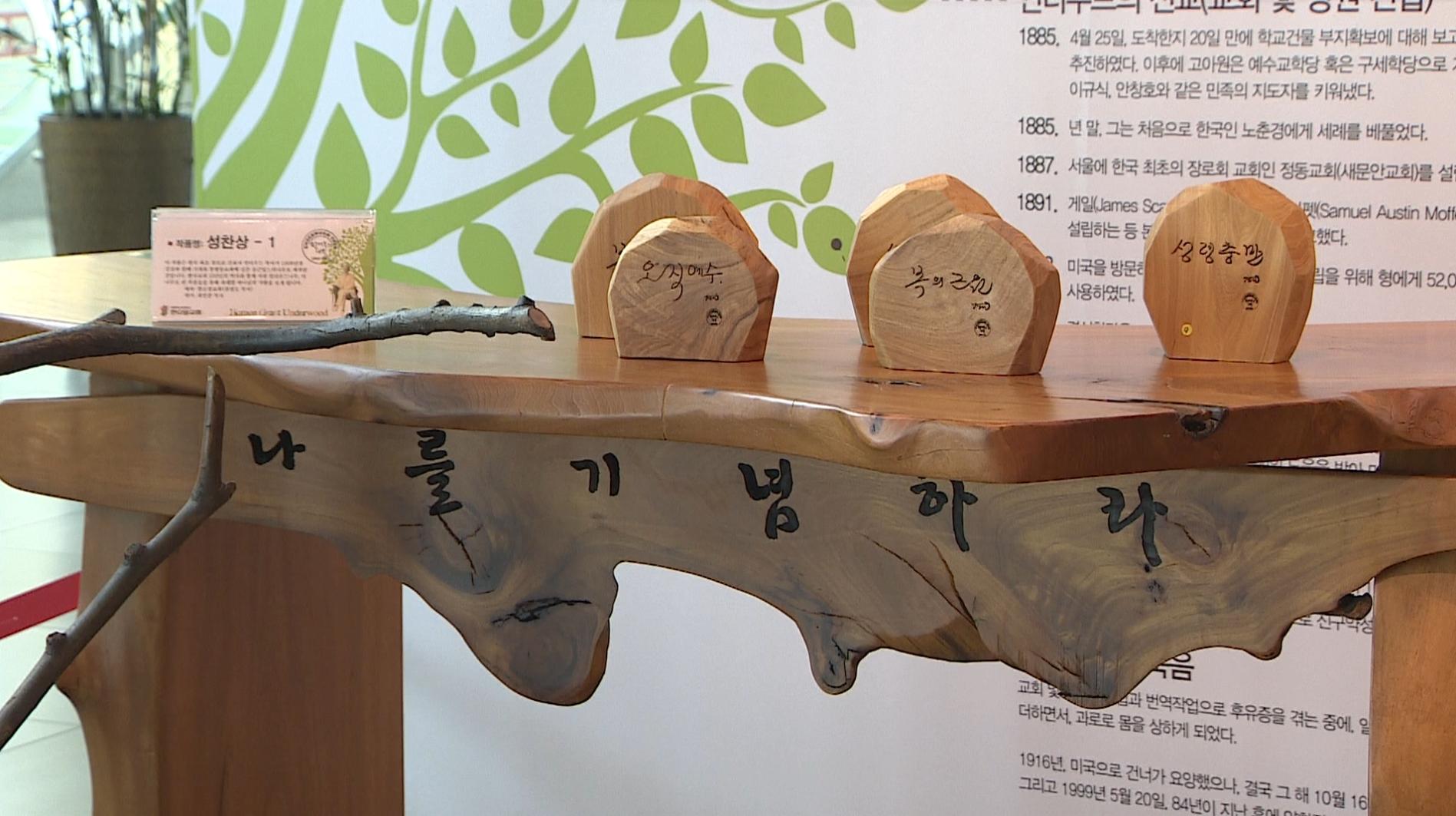 110년 된 '언더우드 나무', 예술작품으로 재탄생