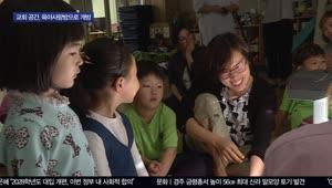 아이·엄마 위한 행복한교회 육아사랑방