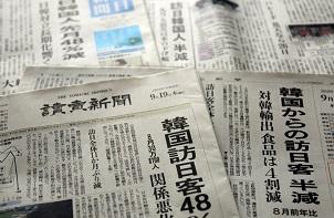 '한국인 여행객 반 토막' 충격…日주요신문 1면 톱 장식관련 이미지 입니다.
