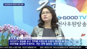 '성남은총교회'에 전해진 특별한 후원