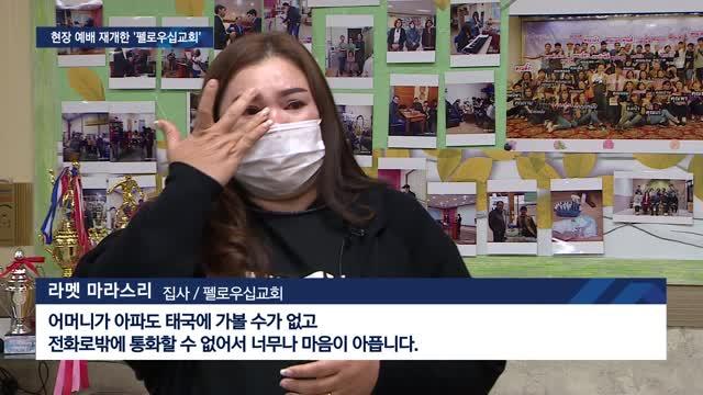 [기획⑪] 사회적 거리두기 완화…이주민 선교 '활기'
