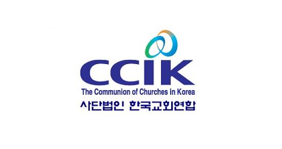 한교연, 한국교회 향한 악의적 '여론몰이' 중단 요청관련 이미지 입니다.