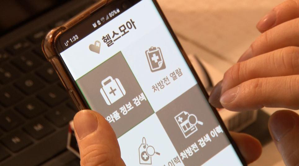 시각장애인에게 필요한 정보 알려주는 앱 등장관련 이미지 입니다.