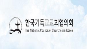 NCCK, 3·1운동 102주년 성명서 발표