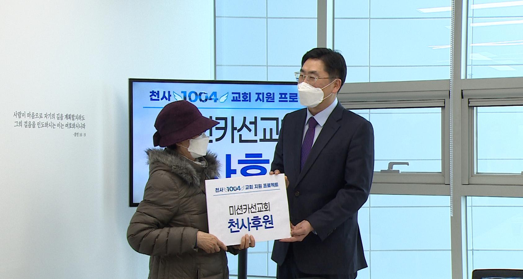 "GOODTV 천사(1004)교회 돕는 손길…""뉴스 보고 후원결심""관련 이미지 입니다."