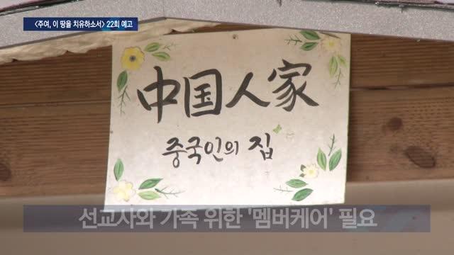한국교회의 선교, 코로나19가 장애물인가