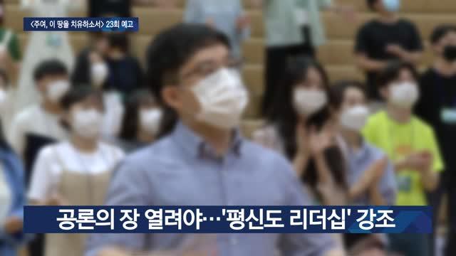 실추된 한국교회 영향력…리더십 부재 원인