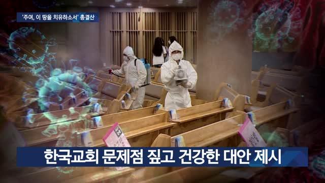 GOODTV <주여, 이 땅을 치유하소서> 총결산