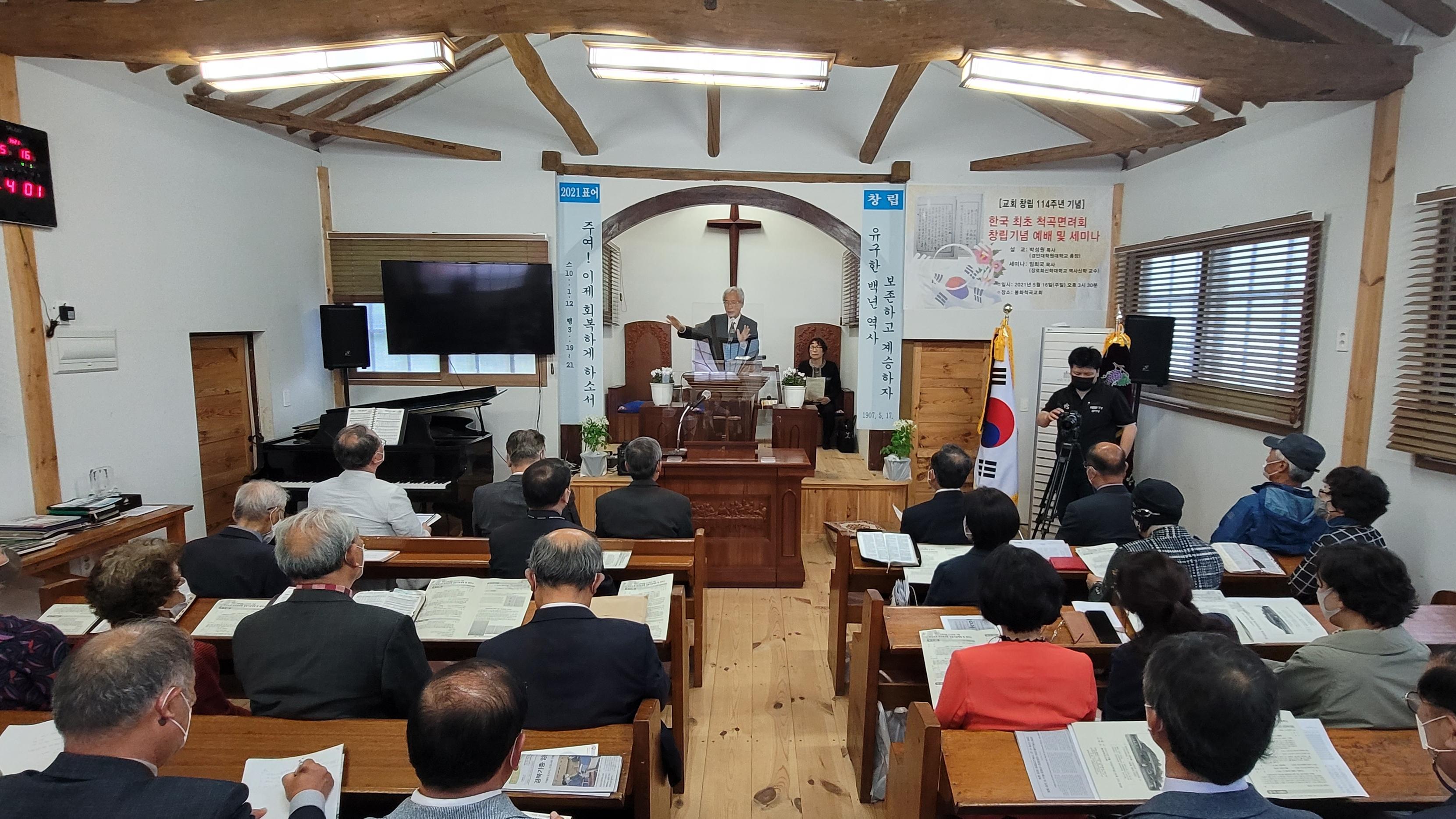 봉화척곡교회, 청년면려회 창립 100주년 기념예배 개최